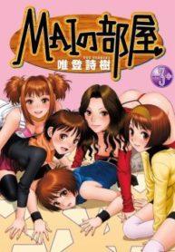 อ่านการ์ตูนมังงะเรื่อง Mai no Heya