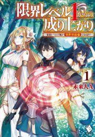 อ่านการ์ตูนมังงะเรื่อง Genkai Level 1 kara no Nariagari Saijaku Level no Ore ga Isekai Saikyou ni Naru made